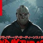 Switch版『フライデー・ザ・13th:ザ・ゲーム』が2019年8月29日に国内発売決定!