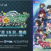 PS4&Switch用ソフト『不思議の幻想郷 ロータスラビリンス』のティザーPVが公開!