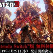 Switch版『GOD EATER 3』の体験版配信日が2019年6月27日に決定!