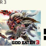 Switch版『GOD EATER 3』の体験版が2019年6月27日から配信開始!