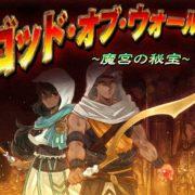 Switch用ソフト『ゴッド・オブ・ウォール 魔宮の秘宝』が2019年7月4日に配信決定!横スクロール型のアクションゲーム