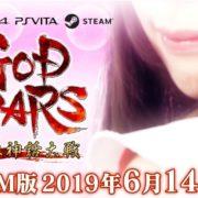 Steam版『GOD WARS 日本神話大戦』のPV 第二弾が公開!