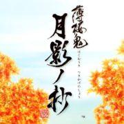 【オトメイト】Switch用ソフト『薄桜鬼 真改 月影ノ抄』のギャラリーとプロモーションムービーが公開!