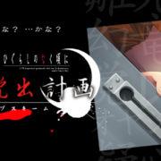 ドラマチック謎解きゲーム×ひぐらしのなく頃に「雛見沢脱出計画-ヒナミザワ・エスケープスキーム-」が2019年6月4日より開催決定!