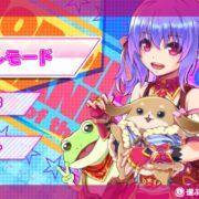 Switch用ソフト『ホッピングガールこはね ジャンピングキングダム -黒兎の姫-』でパッチが配信決定!