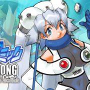 Switch版『対戦ホットギミック アクセス雀』の配信日が2019年7月4日に決定!
