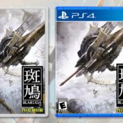 PS4&Switch版『斑鳩』のパッケージ版がNicalisから発売決定?