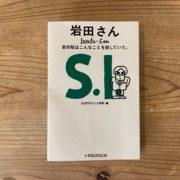 任天堂の元社長・岩田聡さんのことばを集めた本『岩田さん』の翻訳版について糸井重里さんが言及!