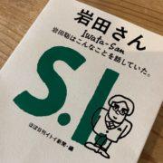 任天堂の元社長・岩田聡さんのことばを集めた本『岩田さん』が発売決定!詳細は7月1日の「ほぼ日」で公開
