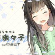 PS4&Switch用ソフト『じんるいのみなさまへ』のキャラクターPV「邑楽幽々子」編が公開!