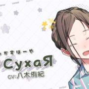 PS4&Switch用ソフト『じんるいのみなさまへ』のキャラクターPV「朱香CyxaЯ」編が公開!