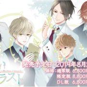 【オトメイト】『片恋いコントラスト ―collection of branch―』のプロモーションムービーが公開!