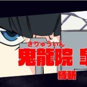 『キルラキル ザ・ゲーム -異布-』のキャラクター紹介動画「纏 流子」「鬼龍院 皐月」編が公開!