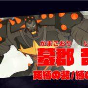 『キルラキル ザ・ゲーム -異布-』のキャラクター紹介動画「蟇郡 苛」「猿投山 渦」編が公開!
