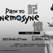 PS4版『記憶 Path to Mnemosyne』の配信日が2019年6月27日に決定!Switch版の配信日は後日発表
