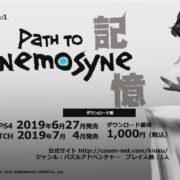 Switch版『記憶 Path to Mnemosyne』のゲームプレイ動画が公開!