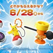 ハッピーセット『ポケモン』が2019年6月28日より期間限定で全国のマグドナルドで販売決定!