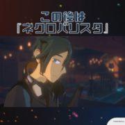 映画的な3Dビジュアルノベル『NECROBARISTA』がBitSummit 7 Spiritsで紹介!