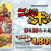 Switch用ソフト『ニンジャボックス』の発売日が2019年9年26日に決定!