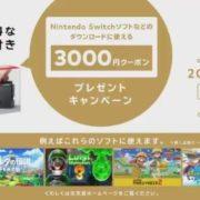 「Nintendo Switchソフトなどのダウンロードに使える3000円クーポンプレゼントキャンペーン」が本日6月27日よりスタート!