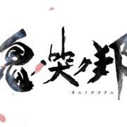 PS4&Switch用ソフト『鬼ノ哭ク邦 (おにのなくくに)』のE3 2019トレーラーが公開!