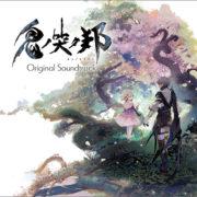 『鬼ノ哭ク邦 Original Soundtrack』が2019年9月11日に発売決定!
