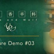 VRアニメーション『狼と香辛料VR』のFeature Demo #03が公開!