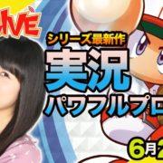 Switch版『実況パワフルプロ野球』の実況プレイ動画がファミ通Tubeで公開!