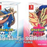 「Pokémon Direct 2019.6.5」で『ポケットモンスター ソード&シールド』の最新情報が公開!発売日が2019年11月15日に決定!