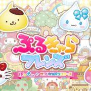 Switch用ソフト『ぷるきゃらフレンズ ほっぺちゃんとサンリオキャラクターズ』の体験版が2019年6月13日から配信開始!