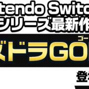 『パズドラGOLD』がNintendo Switch向けとして発売決定!