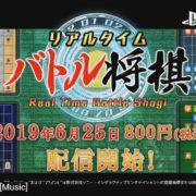 PS4版『リアルタイムバトル将棋』が2019年6月25日から配信開始!