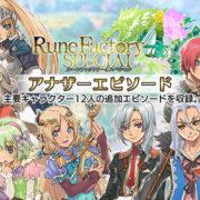 『ルーンファクトリー4 スペシャル』の早期購入で得する情報が公開!