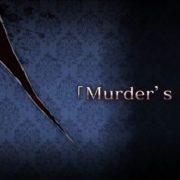 『殺人探偵ジャック・ザ・リッパー』のボイスドラマ 第4回「Murder's Order」が公開!