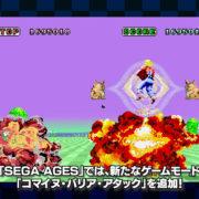 Nintendo Switch用ソフト『SEGA AGES スペースハリアー』の紹介映像が公開!