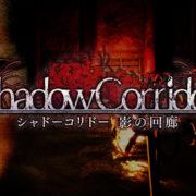 Switch版『シャドーコリドー 影の回廊』が2019年夏に発売決定!Steamで話題沸騰の3Dアクションホラーゲーム