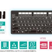 TSUKUMOとスマイルブームによって共同開発された「SmileBASIC専用キーボード+マウスセット」が2019年6月7日より発売決定!