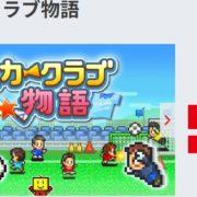 Switch版『サッカークラブ物語』の体験版が2019年6月13日から配信開始!カイロソフトによるサッカークラブ経営シミュレーションゲーム