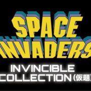 『SPACE INVADERS INVINCIBLE COLLECTION (仮題)』に関連するインタビューがファミ通.comに掲載!