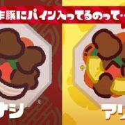 【6月15日開催】『スプラトゥーン2』 第23回 国内フェス「酢豚にパイン入ってるのって… ナシ vs アリ」の開催が発表!