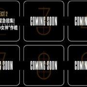 シュタゲ10周年『STEINS;GATE 10th Anniversary』プロジェクトNo.002として「ラボメン緊急集合!死と再生の女神作戦(オペレーション・グルヴェイグ)」が2019年7月27日~28日に開催されることが発表!