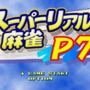 Switch版『スーパーリアル麻雀P7』が2019年6月13日に配信決定!