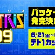Switch用ソフト『TETRIS 99』のパッケージ版が2019年8月9日に発売決定!