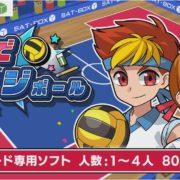 【更新】Switch版『机でドッジボール』が2019年7月25日に発売決定!SAT-BOXの机シリーズ