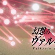 領域ZEROが新プロジェクト『幻想のヴァルキューレ (仮題)』を発表!