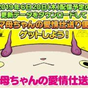 Switch用ソフト『妖怪ウォッチ4 ぼくらは同じ空を見上げている』の公式サイトが更新!6月20日配信予定の更新データをダウンロードして「コマ母ちゃんの愛情仕送り便」をゲット!