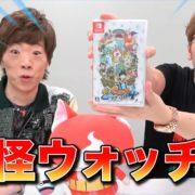 人気YouTuber HIKAKINさん&SEIKINさんによる『妖怪ウォッチ4』 の日本最速実況プレイ動画が公開!