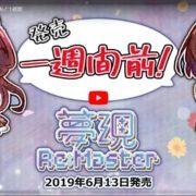 『夢現Re:Master(ゆリマスター)』のカウントダウンボイスが公開!