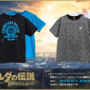 『ゼルダの伝説 ブレス オブ ザ ワイルド 英傑カレッジTシャツ&絵柄Tシャツ』が2019年6月20日に発売決定!