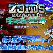 Switch用ソフト『ゾイドワイルド キングオブブラスト』の追加DLC「最終決戦バージョン」最新情報が公開!